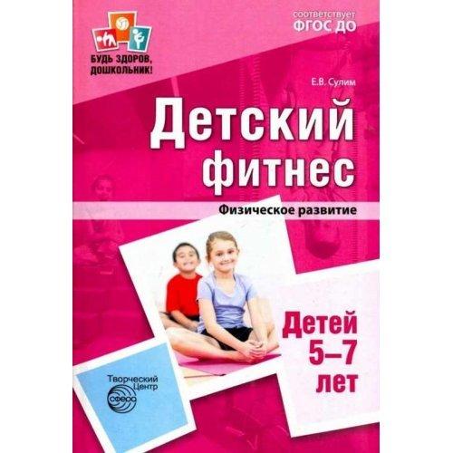 Будь здоров дошкольник. Детский фитнес для детей 5-7лет. Сулим Е.В.