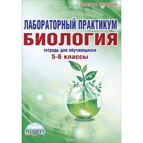 Качество Обучения (Планета) Биология. 5-6 класс. Лабораторный практикум тетрадь для обучающихся (Месникова И)