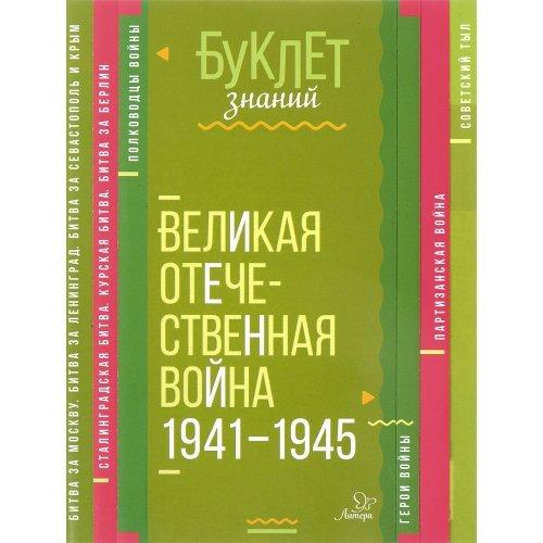 БуклетЗнаний Великая Отечественная война 1941-1945гг. (Синова И.В., Литера)