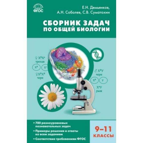 ВАКО (тв) Сборник задач по общей биологии 9-11 классы.ФГОС (Демьянков Е.Н. Соболев А.Н.)