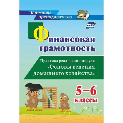 В помощь преподавателю 2960 ш Финансовая грамотность 5-6 класс ФГОС (Гашук Е.А.)