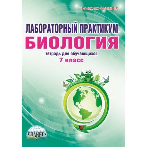 Качество Обучения (Планета) Биология. 7 класс. Лабораторный практикум тетрадь для обучающихся (Месникова И.А)