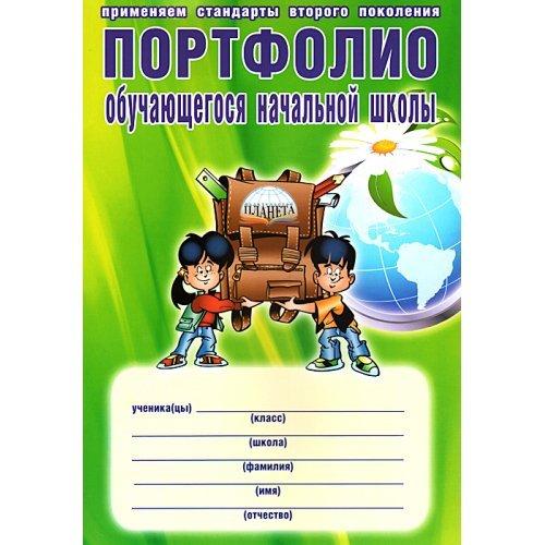 Планета (б/ф) Портфолио обучающегося Начальной школы Применяем стандарты второго поколения (папка)