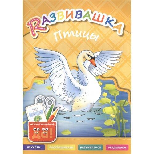 Развивашка(Титул) Птицы Пособие для детей 3-6лет.