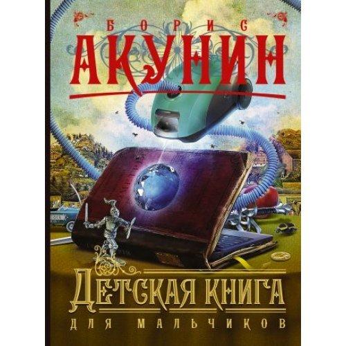 (АСТ) (об.) Акунин Б. Детская книга для мальчиков.