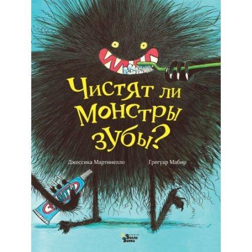 (АСТ Вилли Винки) (тв) Мартинелло Д. Чистят ли монстры зубы?