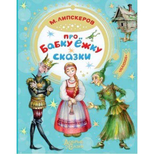 (АСТ) (тв) Липскеров М. Про Бабку Ёжку. Сказки.