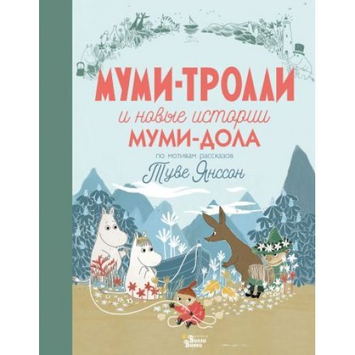 (АСТ Вилли Винки) (тв) Туве Янссан (по мотивам) Муми-Тролли и новые истории муми-дола.