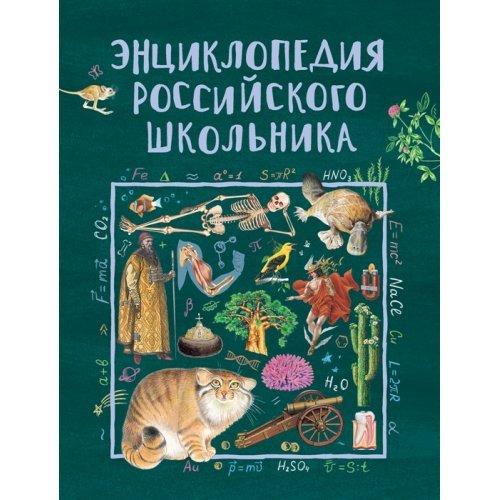 (Росмэн) Энциклопедия российского школьника
