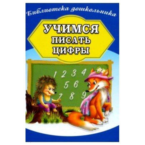 Библиотека дошкольника Учимся писать цифры. (сост.Бондарева А.)