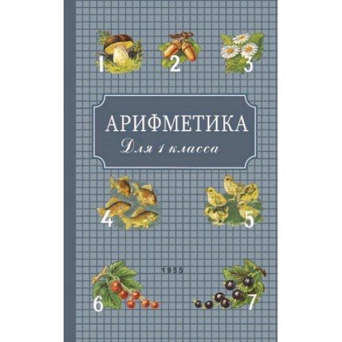 1 класс. Советские учебники. Арифметика. Пчелко А. С. Концептуал
