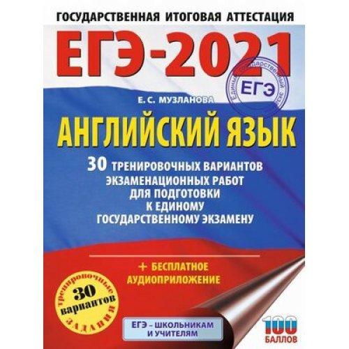 ЕГЭ 2021. Английский язык: 30 тренировочных вариантов. АСТ. Музланова Е.С.
