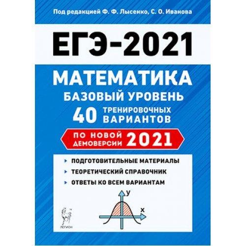ЕГЭ 2021. Математика. Базовый уровень. 40 тренировочных вариантов. Легион. Лысенко Ф.Ф.
