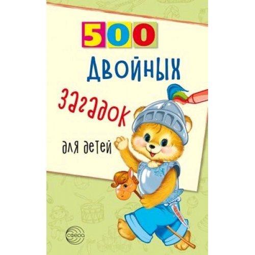500 двойных загадок для детей.  Нестеренко В.Д.