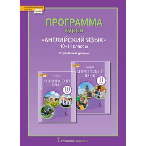 10-11 класс. Программа курса Английский язык. Углубленный уровень. 2021. Комарова Ю. А. Русское Слово.