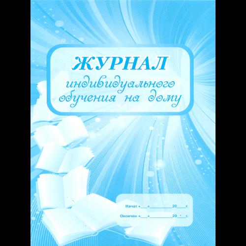 Журнал индивидуального обучения на дому. КЖ-616/1.