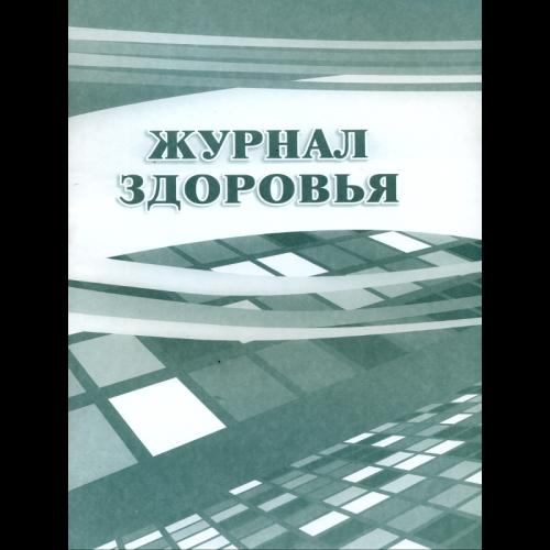 дело_Журнал здоровья (Работника) кж-427