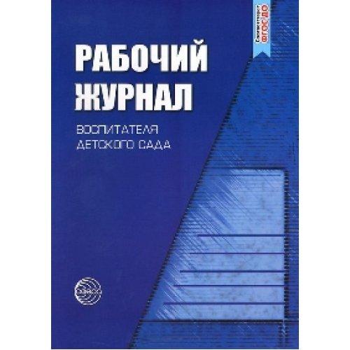 дошк (Сфера) Рабочий журнал воспитателя детского сада (А-4)