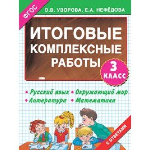 3000 примеров. Итоговые комплексные работы 3 класс. Узорова О. В. АСТ.