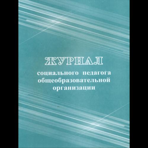 Журнал социального педагога образовательного учреждения.
