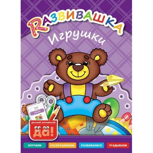 Развивашка(Титул) Игрушки Пособие для детей 3-6лет.