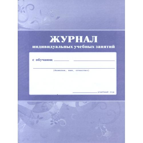 Журнал  индивидуальных учебных занятий (о). КЖ-447