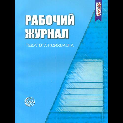 дошк (Сфера) Рабочий журнал педагога-психолога. Семаго М.М.  (А-4)