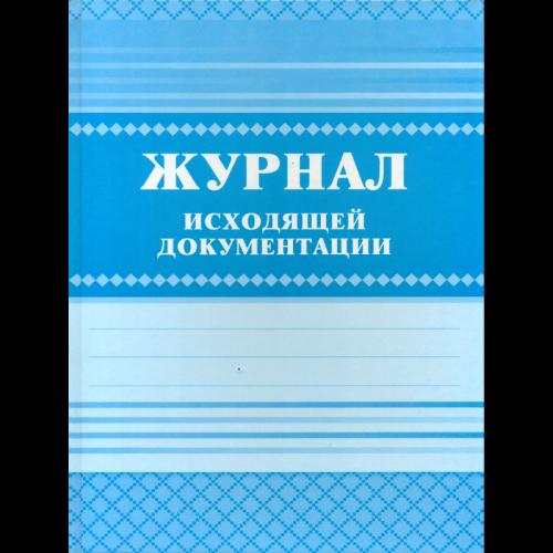 дело_Журнал исходящей документации А4, 84л., твердый переплет 7БЦ,  блок писчая бумага