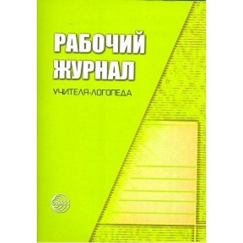 дошк (Сфера) Рабочий журнал учителя-логопеда (А-4)