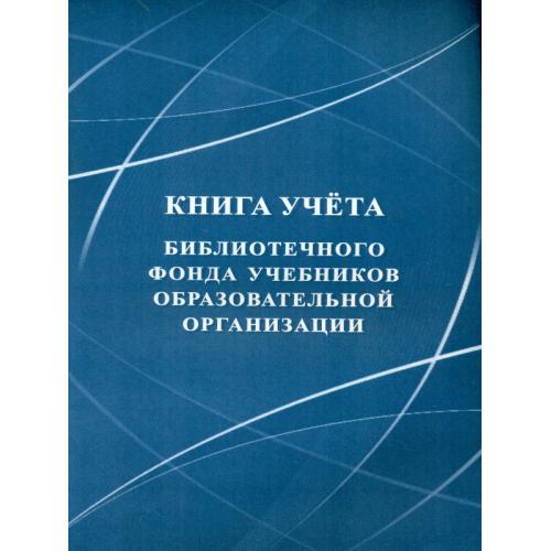библ_Книга учета библиотечного фонда учебников образовательной организации