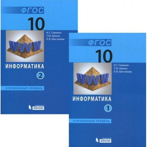 10 класс. Информатика. Учебник. В 2 частях. Углубленный уровень. Семакин И. Г. Шеина Т.Ю. Бином. 2017 год и ранее