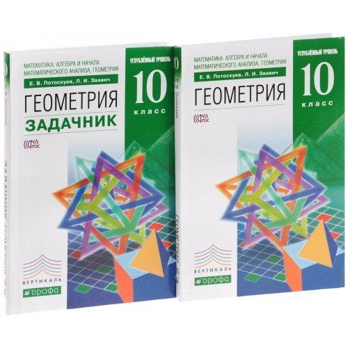 10 класс. Геометрия. Учебник. Задачник. Углубленный уровень.  Потоскуев Е. В. Звавич Л.И. Дрофа. 2017 год и ранее