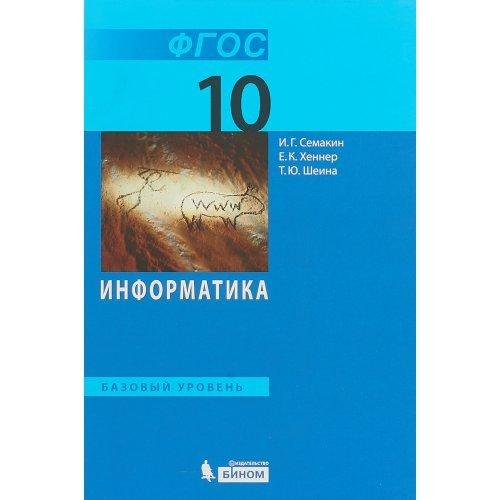 10 класс. Информатика. Учебник. Базовый уровень. ФП. Семакин И. Г. Хеннер Е.К. Бином. 2018 год