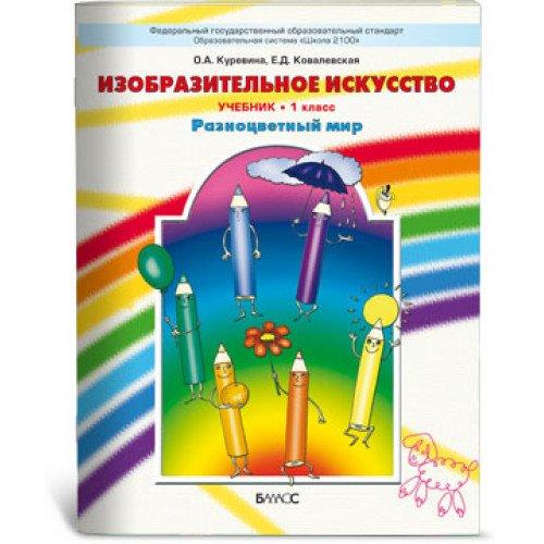 """2 класс. Изобразительное искусство. """"Разноцветный мир"""". Учебник.  Куревина О.А. Баласс. 2017 год и ранее"""
