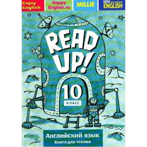 """10 класс. Английский язык. Книга для чтения. """"Read Up"""" К любому из учебников """"Титула"""". Титул."""