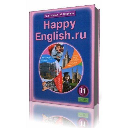 11 класс. Английский язык. Happy English.RU. Учебник.  Кауфман К.И. Кауфман М.Ю. Титул. 2017 год и ранее