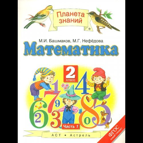 2 класс. Математика. Учебник. В 2 частях. Планета знаний. Башмаков М.И. АСТ. 2017 год и ранее