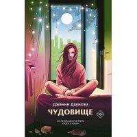 Чудовище. Даунхэм Д. ТВ. АСТ. Современная проза