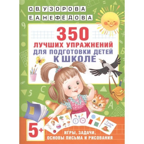 350 лучших упражнений для подготовки детей к школе. Узорова О.В.