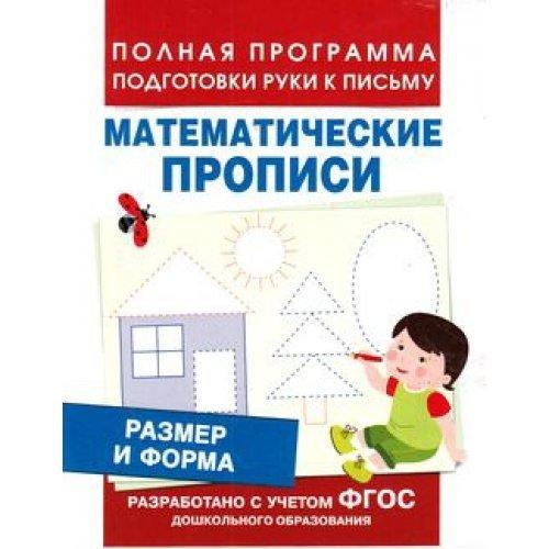 Школа для дошколят. Полная программа подготовки руки к письму. Математические прописи. Размер и форма. Смирнова Е. В.