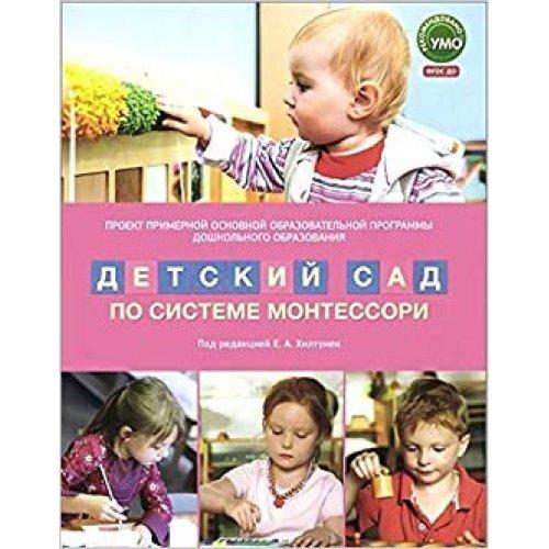 Детский сад по системе Монтессори. ПРОЕКТ Примерной основной образовательной программы ДО. Хилтунен Е. А.