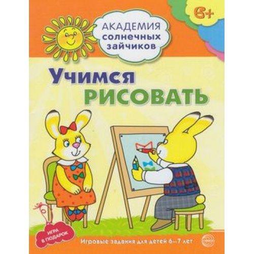 Академия солнечных зайчиков.Учимся рисовать+игра в подарок 6-7лет. Ковалева А.
