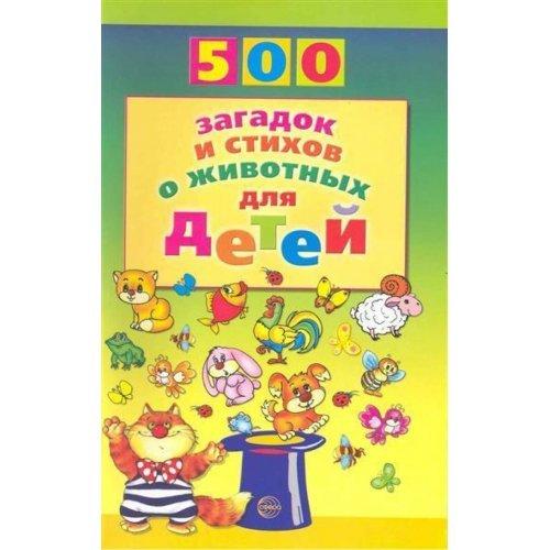 500 загадок и стихов о животных для детей. Волобуев А.Т.