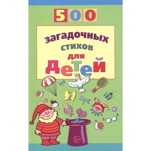 500 загадочных стихов для детей. Нестеренко В.Д.