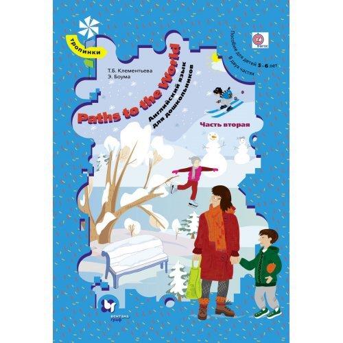 Тропинки. Английский язык для дошкольников 5-6 лет. Учебное пособие. Часть 2. Боума Э.