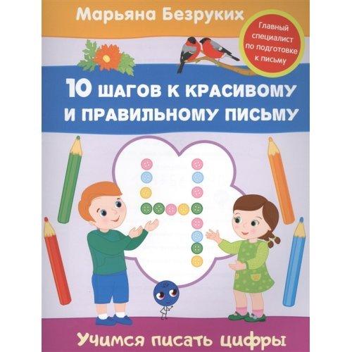 10 шагов к красивому и правильному письму. Учимся писать цифры. Безруких М.М.