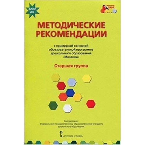 Русское Слово (о) Метод.рекомендации к пример.основной прогр. Мозаика. Старшая группа. ФГОС. (Белькович В.)