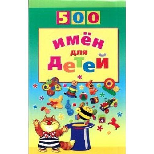 500 имен для детей. Шорыгина Т.А.