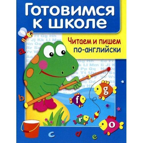 Готовимся к школе. Читаем и пишем по-английски. Рабочая тетрадь.