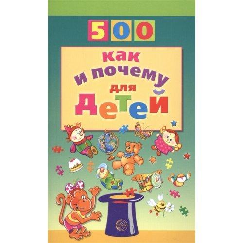 500 как и почему для детей. Бабина Н.В.